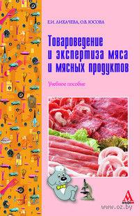 Товароведение и экспертиза мяса и мясных продуктов. Екатерина Лихачева