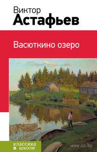 Васюткино озеро. Виктор Астафьев