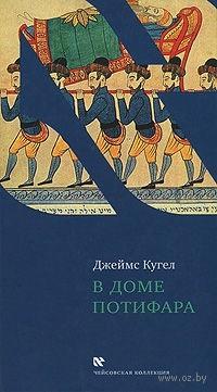 В доме Потифара. Библейский текст и его перевоплощение. Джеймс Кугел