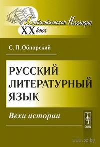 Русский литературный язык. Вехи истории. Сергей  Обнорский