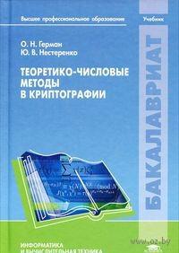 Теоретико-числовые методы в криптографии. О. Герман, Юрий Нестеренко