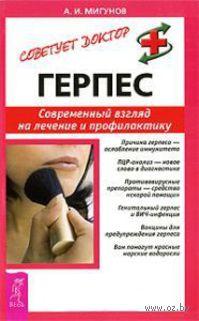 Герпес. Современный взгляд на лечение и профилактику. Александр Мигунов