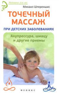 Точечный массаж при детских заболеваниях. Акупрессура, шиацу и другие приемы