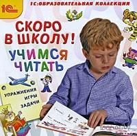 1С:Образовательная коллекция. Скоро в школу! Учимся читать