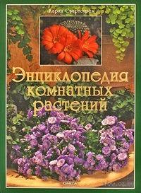 Энциклопедия комнатных растений. Карин Свартстрем