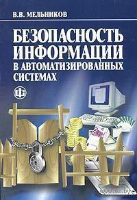 Безопасность информации в автоматизированных системах. В. Мельников