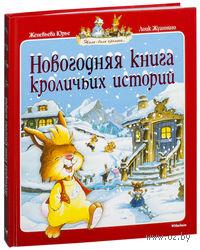 Новогодняя книга кроличьих историй. Женевьева Юрье
