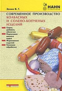 Современное производство колбасных и солено-копченых изделий. Владимир Зонин
