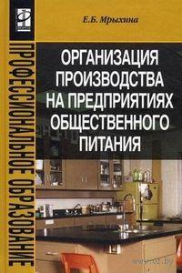 Организация производства на предприятиях общественного питания. Елена Мрыхина
