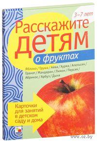 Расскажите детям о фруктах. Виктор Мороз
