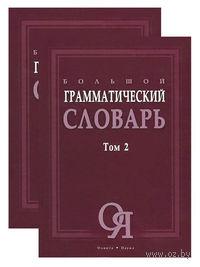 Большой грамматический словарь (в двух томах). Лариса Бояринова, Елена Тихонова, М. Трубаева