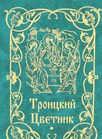Троицкий цветник
