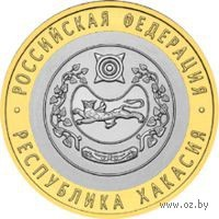 10 рублей - Республика Хакасия