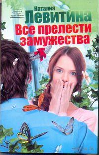 Все прелести замужества (м). Наталия Левитина