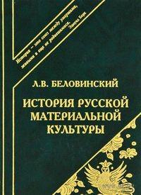 История русской материальной культуры. Леонид Беловинский