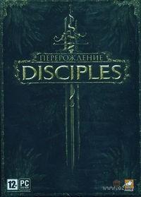 Disciples 3: Перерождение. Подарочное издание