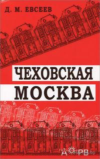 Чеховская Москва