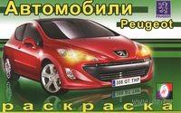 Автомобили Peugeot. Раскраска