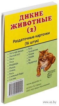 Дикие животные (16 раздаточных карточек). Часть 2