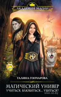 """Магический универ. Книга 1. """"Учиться, влюбиться... убиться?"""""""