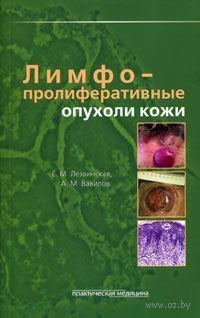 Лимфопролиферативные опухоли кожи. Александр Вавилов, Елена Лезвинская