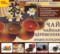 1С:Познавательная коллекция. Чай. Чайная церемония. Энциклопедия