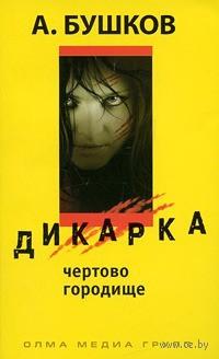 Дикарка. Чертово городище (м). Александр Бушков