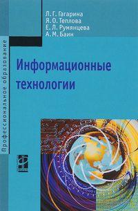 Информационные технологии. Елена Румянцева, Александр Баин, Яна Теплова