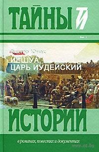 Иешуа, Царь Иудейский. Виктор Юнак