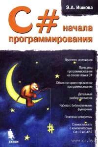 C#. Начала программирования