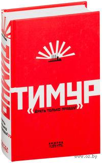 Тимур.