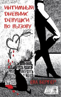 Интимный дневник девушки по вызову