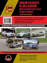 Mercedes E-klasse (W212 / S212 / L212 / С207 / А207) c 2009 г. Руководство по ремонту и эксплуатации