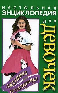 Настольная энциклопедия для девочек. Мамина помощница. Наталья Волчек