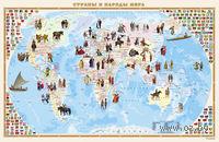 Страны и народы мира. Карта для детей
