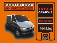Toyota Granvia 1995-2000 г. Инструкция по эксплуатации и обслуживанию