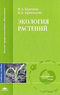 Экология растений. Наталья Березина, Наталья Афанасьева