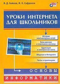 Уроки Интернета для школьников. И. Сафонов, В. Байков