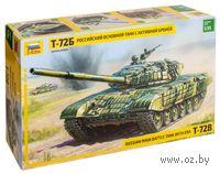 Российский основной танк с активной броней Т-72Б (масштаб: 1/35)