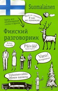 Финский разговорник. Елена Лазарева
