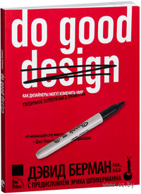 Do Good Design. Как дизайнеры могут изменить мир. Дэвид Берман
