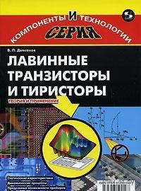Лавинные транзисторы и тиристоры. Теория и применение. Владимир Дьяконов