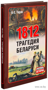 1812.