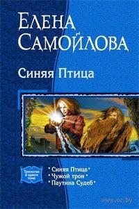 Синяя Птица: Синяя Птица; Чужой трон; Паутина Судеб. Елена Самойлова