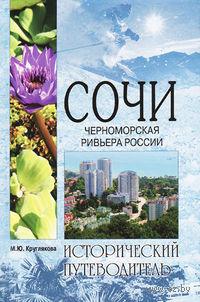 Сочи. Черноморская Ривьера России. Марина Круглякова