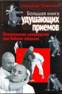 Большая книга удушающих приемов. А. Травников