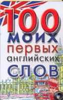 Буклет. 100 моих первых английских слов