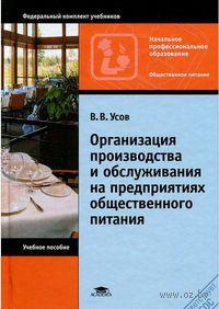Организация производства и обслуживания на предприятиях общественного питания. В. Усов