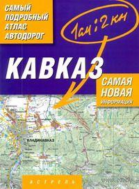 Самый подробный атлас автодорог России. Кавказ