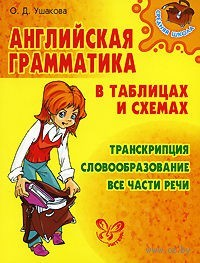 Английская грамматика в таблицах и схемах. Ольга Ушакова